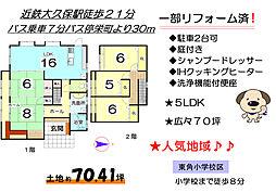 大久保駅 3,500万円
