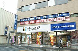 ディスカウントショップメガネスーパー「金沢文庫店」まで1873m
