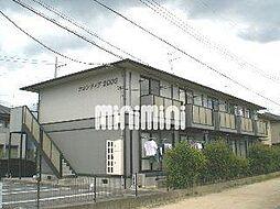 フロンティア2000[1階]の外観