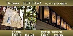 都営新宿線 菊川駅 徒歩7分の賃貸マンション