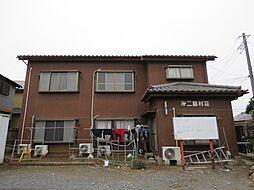 第二島村荘[2階]の外観