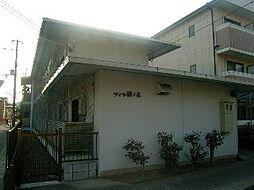 ヴィラ柿ノ木[102号室]の外観