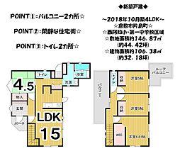 西阿知駅 2,390万円