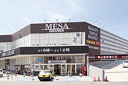 メッサオークワ高松店まで1547m