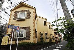 東京都西東京市南町2丁目の賃貸アパートの外観