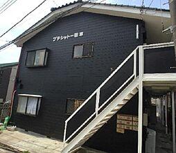 プチシャトー若草[105号室]の外観