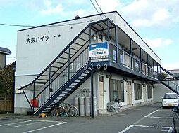 【敷金礼金0円!】大栄ハイツ