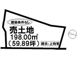 久保田町大字徳万 売土地