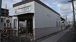 苅安賀駅も利用可能です。