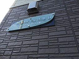 埼玉県春日部市南5丁目の賃貸アパートの外観