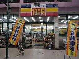 シルク徳庵店(ショッピングセンター)まで370m