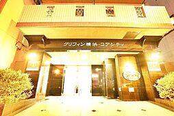 グリフィン横浜コアシティ[7階]の外観