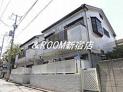 東京都新宿区西新宿5丁目の賃貸アパートの外観