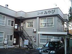 北海道札幌市南区石山東3丁目の賃貸アパートの外観