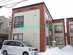 北海道札幌市東区北二十三条東9丁目の賃貸アパートの外観