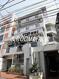 TOP・新宿第2[211号室]の外観