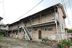 中原荘[1-2号室]の外観