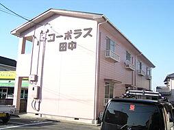 コーポラス田中[205号室]の外観