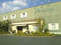 アミング藤が丘店営業時間 10:00〜21:00雑貨屋こだわりの飲食物、服、化粧品等幅広く取り扱い。プレゼント等を買うにもピッタリ。キッズスペースもありますよ 徒歩 約7分(約550m)