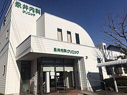 永井内科クリニック 徒歩13分