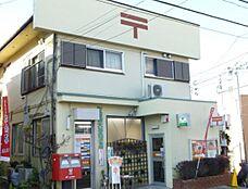 町田南大谷郵便局(289m)