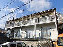 山陽荘[1階]の外観