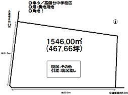 高田町字新堰上 売土地