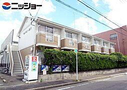 タウニー菊井[2階]の外観