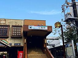 名鉄瀬戸線「三郷」駅 徒歩 約30分(約2400m)