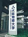 【大学】大阪物...