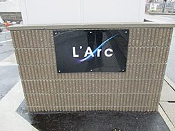 L 'Arc D棟[D-5号室]の外観