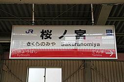 JR「桜ノ宮」駅まで徒歩8分