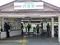 六実駅(東武 ...