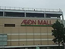 ショッピングセンターイオン 川口前川店まで1910m