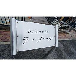 [テラスハウス] 三重県四日市市塩浜 の賃貸【/】の外観