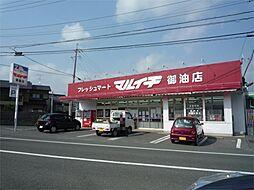 フレッシュマートマルイチ御油店(2428m)