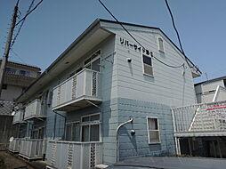 リバ−サイド原2[1階]の外観