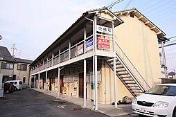 小嶋荘[2階]の外観