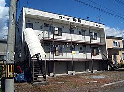 コーポ駒園No.2