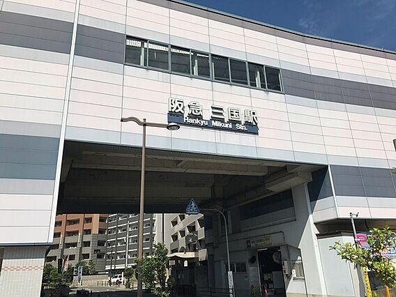 阪急宝塚線 三...