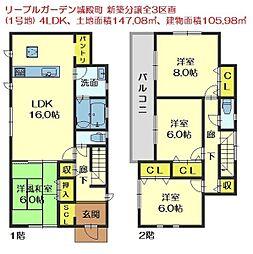 リーブルG城殿町4期1号棟 2580万円 新築分譲全3棟