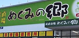 めぐみの郷 太子店 740m