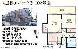 近藤アパート[102号室号室]の外観