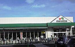 マルエツ若宮店