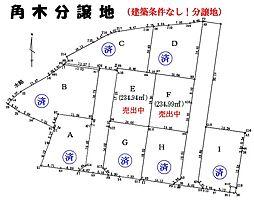 角木分譲地(E)