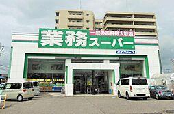 業務スーパー 中園店 1020m