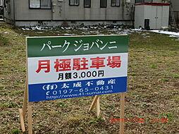 【敷金礼金0円!】相去駐車場