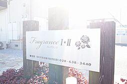 フレグランスI[2階]の外観