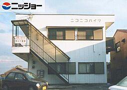 ニコニコハイツ[1階]の外観