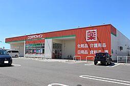ココカラファイン 富士見台店(720m)